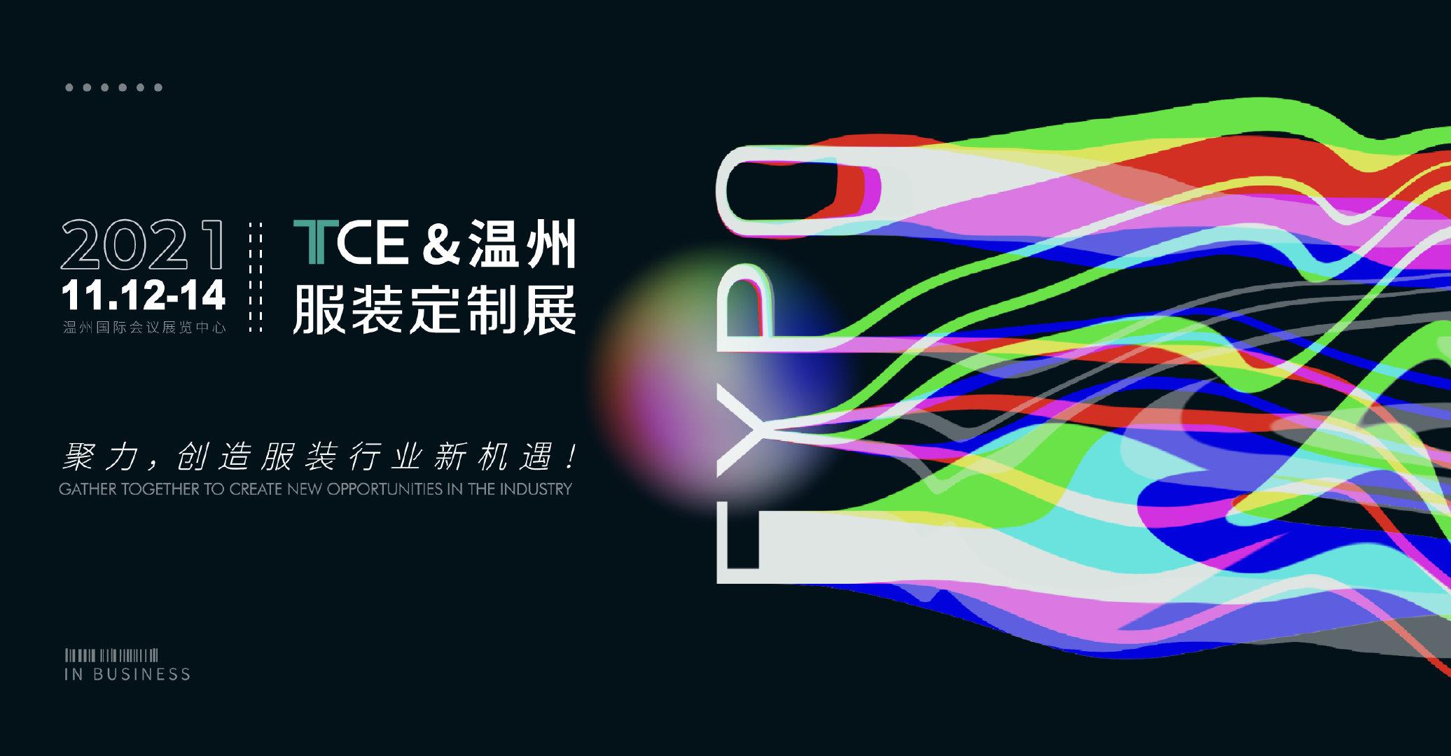 OUE来了!TCE&温州服装定制展