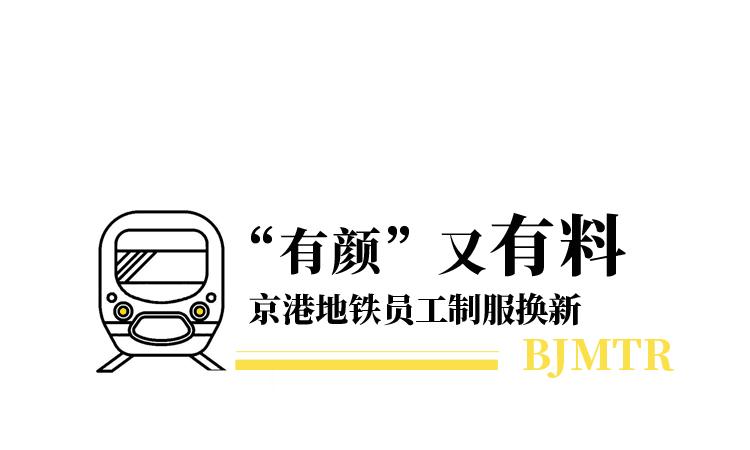 希努尔全新力作 | 地铁车辆段变身时尚秀场!京港地铁第二代员工制服来了
