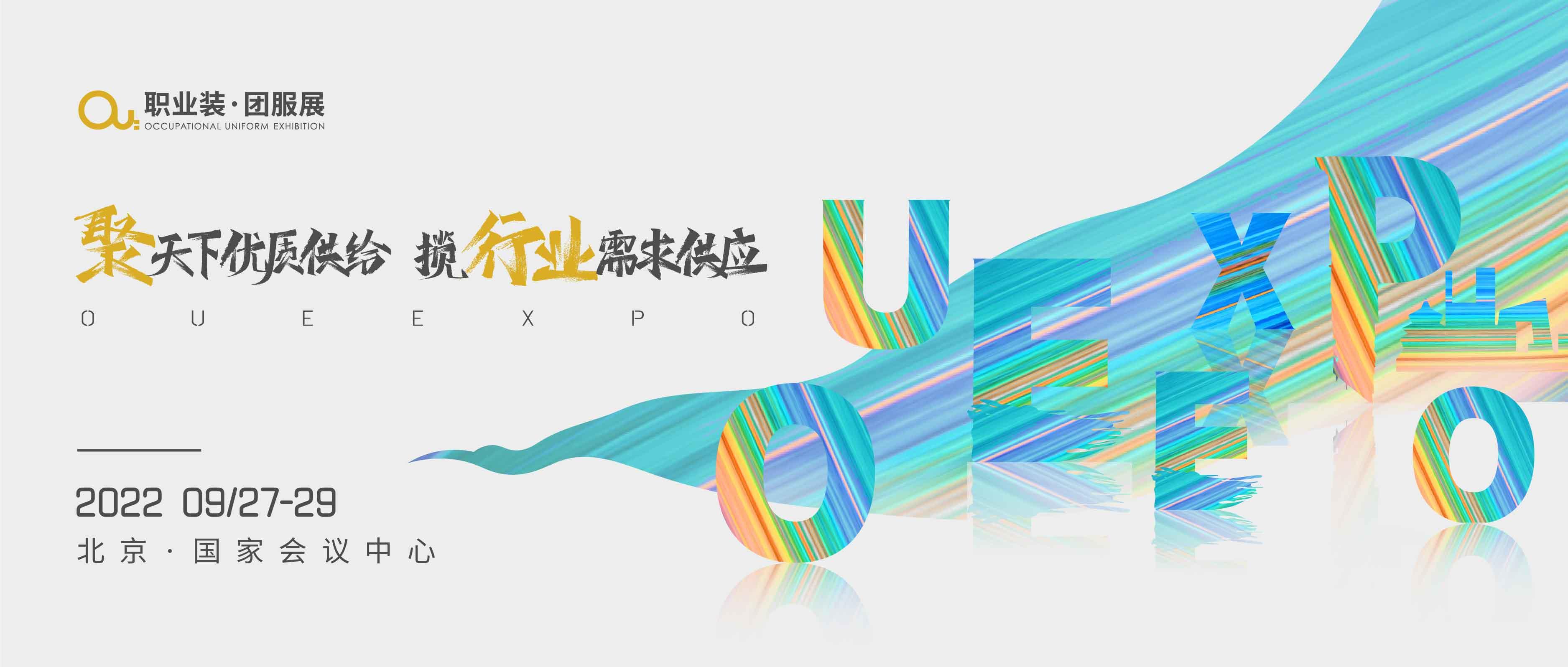 2022 OUE职业装·团服展(北京)正式启动!